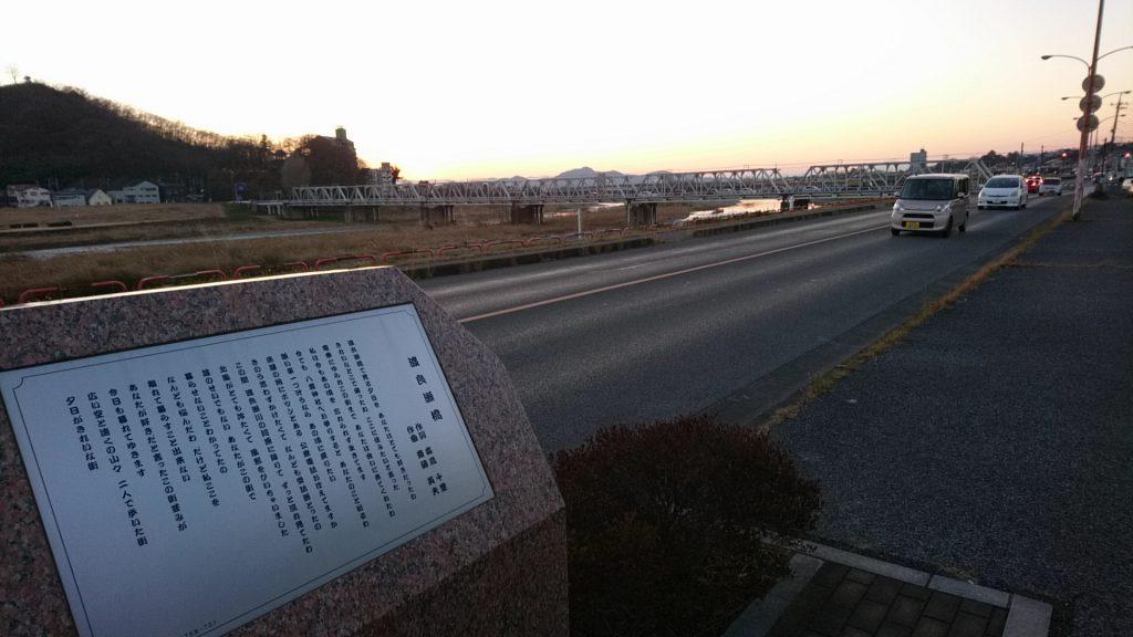 歌碑から見た渡良瀬橋