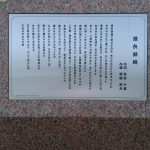 渡良瀬橋 歌碑