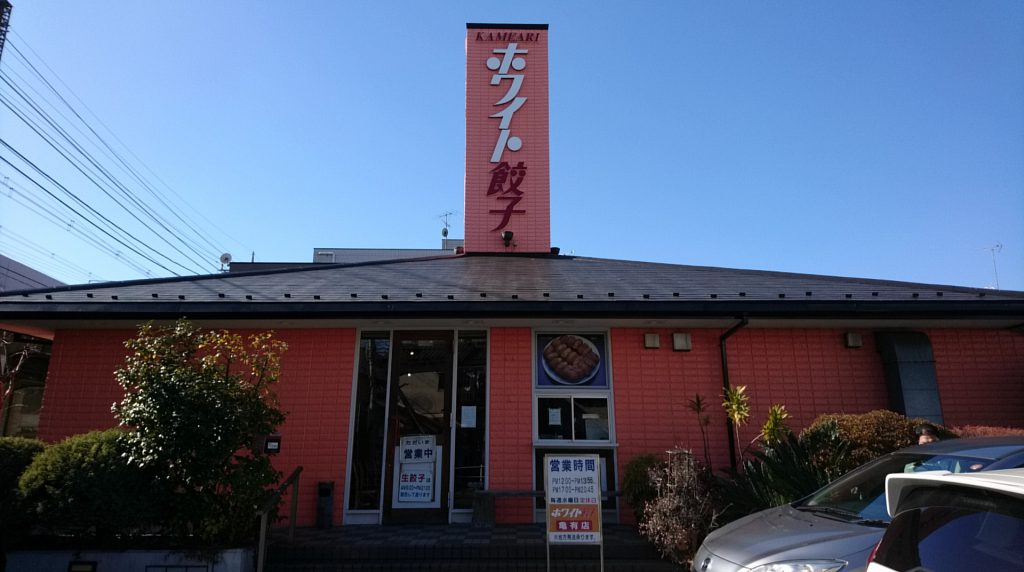 ホワイト餃子亀有店