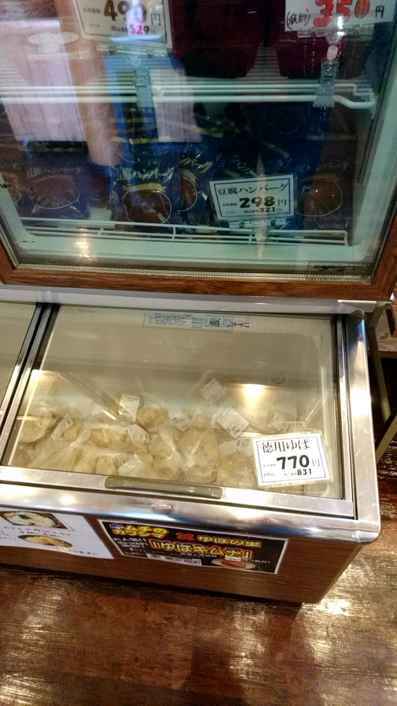店内冷凍ゆば