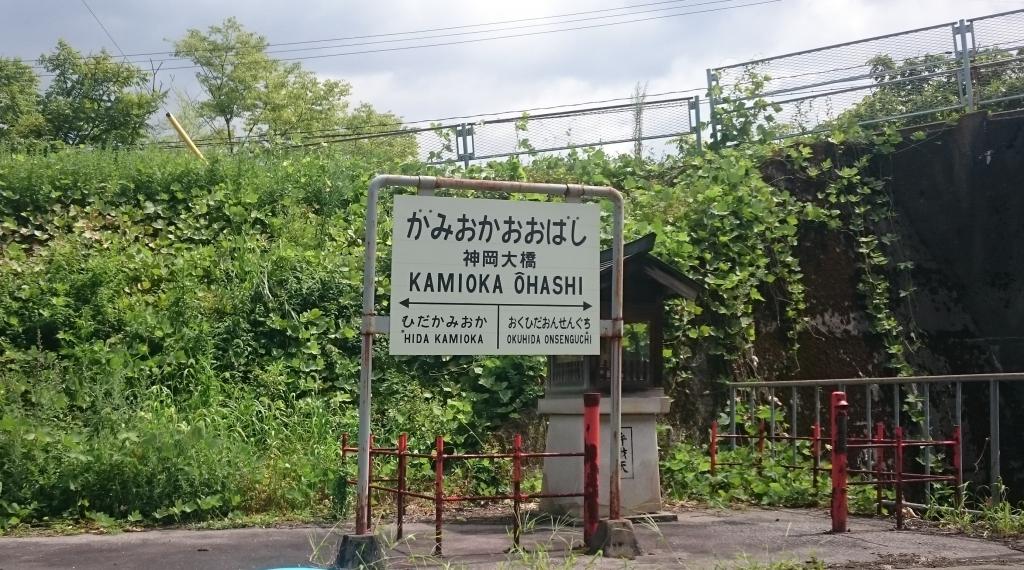 旧上岡大橋駅